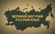 русский язык бескультурье