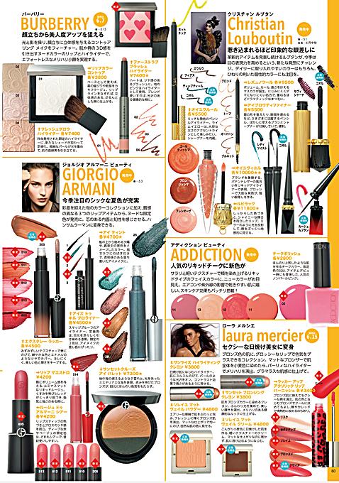 burberry-armani-summer-makeup.jpg