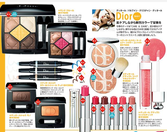 dior-summer-2017-makeup