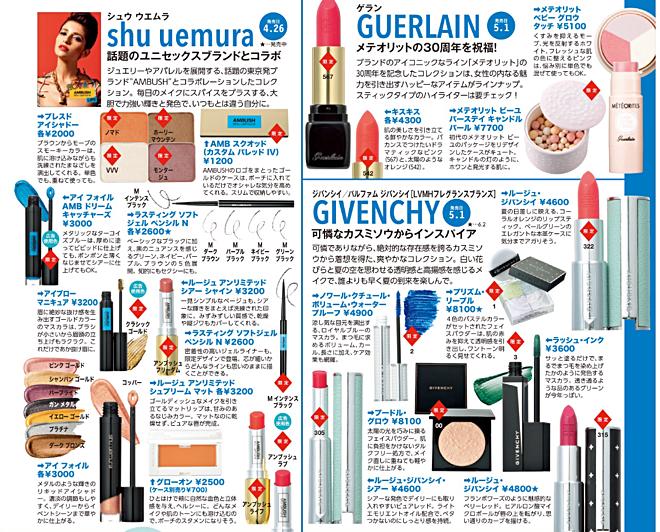 guerlain-summer-2017-makeup
