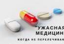 иностранная-медицина.jpg